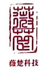 上海薇楚科技有限公司 最新采购和商业信息