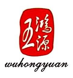 北京五鸿源商贸有限公司 最新采购和商业信息