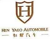 重庆市恒耀汽车销售有限公司 最新采购和商业信息