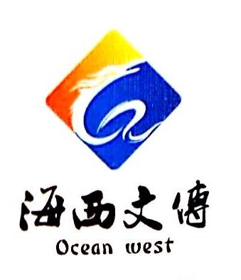 海西(厦门)文化传播有限公司 最新采购和商业信息