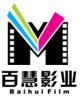 深圳市百慧影业传媒股份有限公司