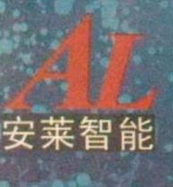 陕西安莱智能科技有限公司江西分公司