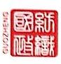 绍兴市锦茂纺织品有限公司 最新采购和商业信息