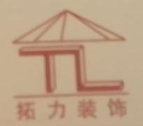 广西南宁拓力装饰有限责任公司 最新采购和商业信息