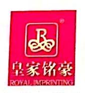 惠州市皇家铭豪实业有限公司 最新采购和商业信息