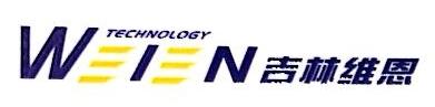 吉林省维恩科技有限公司 最新采购和商业信息