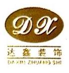 东莞市达鑫装饰工程有限公司 最新采购和商业信息