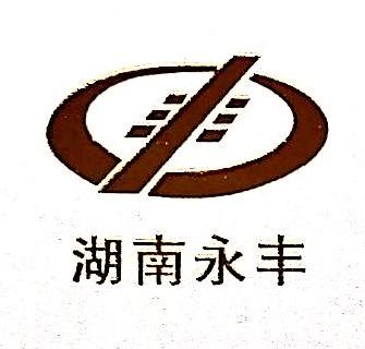 湖南省辰溪华中莫来石有限责任公司 最新采购和商业信息