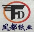 杭州凤都纸业有限公司 最新采购和商业信息