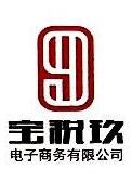 广州宝税玖电子商务有限公司 最新采购和商业信息