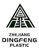 浙江鼎丰塑胶有限公司 最新采购和商业信息