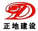 广西正地建设发展有限公司云南分公司
