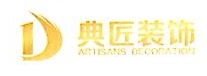 重庆典匠装饰工程有限公司 最新采购和商业信息