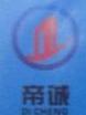 赣州帝诚投资有限公司 最新采购和商业信息