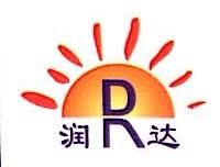 南通润达化工有限公司 最新采购和商业信息
