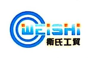 杭州环安包装材料有限公司 最新采购和商业信息