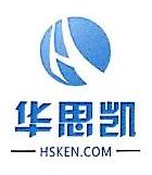 深圳市华思凯科技发展有限公司 最新采购和商业信息