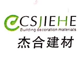湖南百乐居照明科技有限公司 最新采购和商业信息
