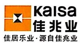 东莞市佳兆业物业管理有限公司 最新采购和商业信息