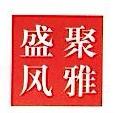 广东聚雅盛风文化发展有限公司 最新采购和商业信息