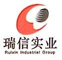 四川瑞信实业集团有限责任公司