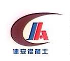 兴国建安混凝土有限公司 最新采购和商业信息