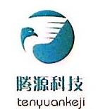 南通腾源智能科技有限公司 最新采购和商业信息