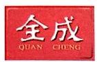 重庆全成食品有限公司
