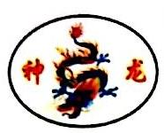 开平市神龙纺织染料有限公司 最新采购和商业信息