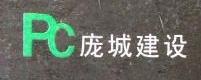 上海庞城建设工程有限公司 最新采购和商业信息
