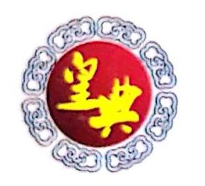 福州市皇典艺术家具有限公司 最新采购和商业信息