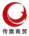 厦门传旗商贸有限公司 最新采购和商业信息