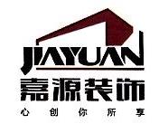 广东嘉源建筑装饰工程有限公司 最新采购和商业信息