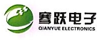 深圳市骞跃电子有限公司 最新采购和商业信息