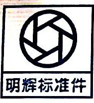 海盐县明辉标准件厂