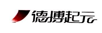 福建德博起元商业运营管理有限公司 最新采购和商业信息