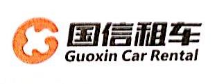 深圳市国信汽车服务有限公司 最新采购和商业信息