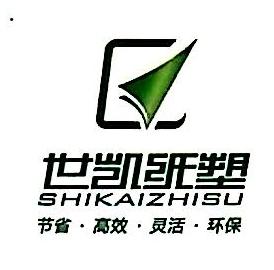 广州世凯纸塑制品有限公司 最新采购和商业信息