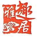 中山市雅趣居饮食有限公司 最新采购和商业信息