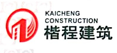湖南楷程建筑工程有限责任公司