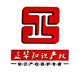 成都正华专利代理事务所(普通合伙)
