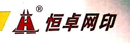 长沙恒卓机电设备有限公司 最新采购和商业信息