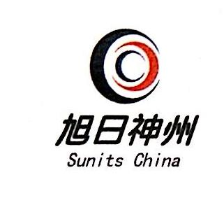 北京旭日神州科技有限公司 最新采购和商业信息