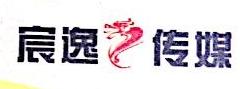 东莞市宸逸文化传媒有限公司 最新采购和商业信息