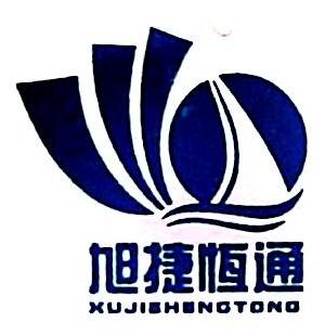 深圳市旭捷恒通国际货运代理有限公司 最新采购和商业信息