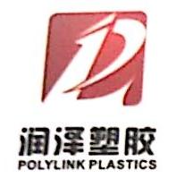 东莞市润泽塑胶制品有限公司 最新采购和商业信息