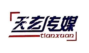 苏州天玄文化传媒有限公司 最新采购和商业信息
