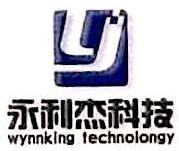 深圳市永利杰科技有限公司 最新采购和商业信息