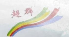 西平县超群纸业有限公司 最新采购和商业信息