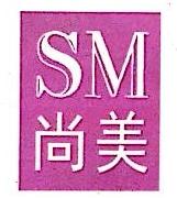 南通尚美化妆品有限公司 最新采购和商业信息